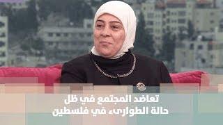 د.ليلى غنام - تعاضد المجتمع في ظل حالة الطوارىء