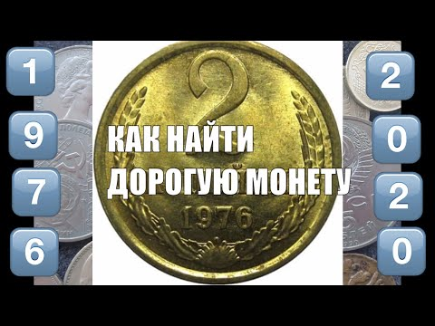 Как найти 2 копейки 1976 года за 15 тысяч рублей