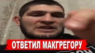 ЗЛОЙ ХАБИБ обращается к МАКГРЕГОРУ / Все в шоке!