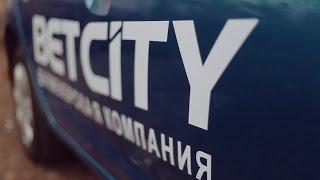 видео БК Betcity.ru, сайт и ставки в букмекерской конторе Бетсити.ру, обзор и отзывы игроков