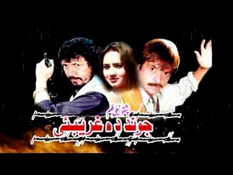 Jwand Da Gharebai - Jahangir Khan, Swati - Pakistani Pushto Action Movie thumbnail