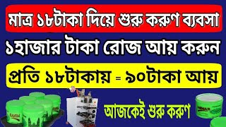Small Business Ideas | 18 Rupees Investment, Earn 90 Rupees Per Pack| Lime Business (Chuna Business)