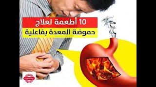 10 أطعمة تساعد في علاج حموضة المعدة بفاعلية | طرق طبيعية لعلاج حرقة المعدة
