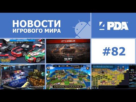 Новости игрового мира Android - выпуск 82 [Android игры]