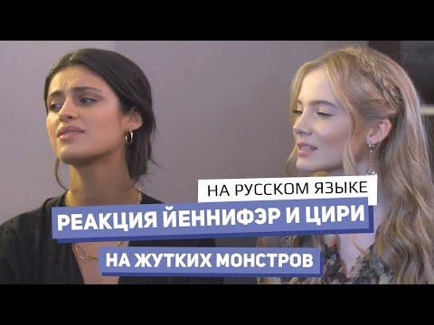 Йеннифэр и Цири реагируют на монстров из «Ведьмака» [Субтитры] • Comic-Con 2019 • Netflix