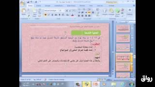 رواق : مبادئ المحاسبة - المحاضرة 2 - الجزء 3