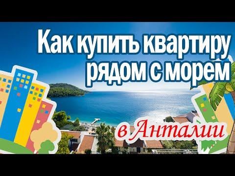 Как купить вторичную квартиру в Анталии недалеко от моря?