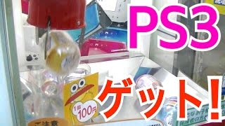 We get Play Station3 in game center