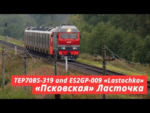 Смотреть «Lastochka» EMU to Pskov with a diesel locomotive онлайн