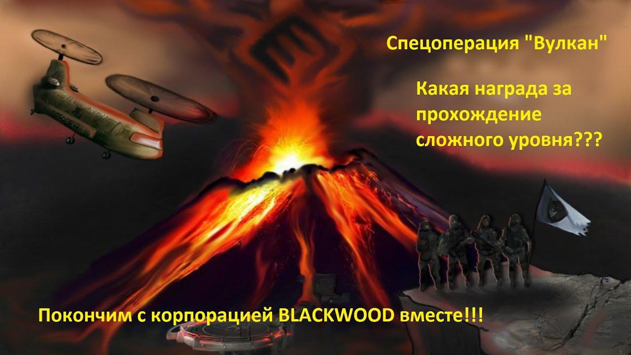 сколько уровнеф в вулкан в варыжцсе