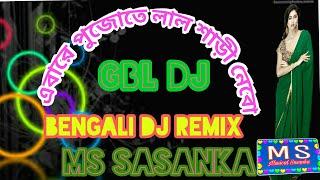 Ebar pujoy chai Amar Banarasi sari Re Bengali DJ remix 2018