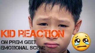 Kid reaction on Prem Geet emotional scene