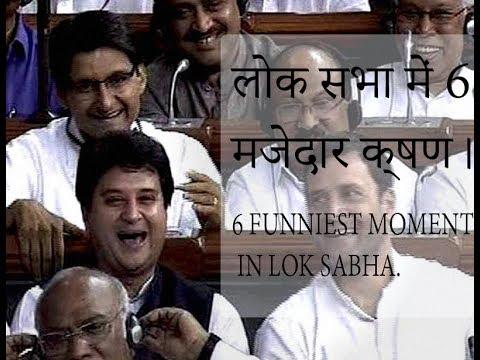 लोक सभा में 6 मजेदार क्षण। 6 FUNNIEST MOMENT IN LOK SABHA.