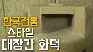 황토와 내화몰탈로 한국스런 대장간 화덕 만들기 [Mak…