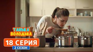 Танька и Володька. Книга рецептов - 2 сезон, 18 серия   Комедийный сериал 2019