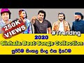 සිංහල අලුත්ම සුපිරිම සිංදු එක දිගටම 2020 Sinhala New Best Songs Collection 2020