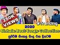 Gambar cover සිංහල අලුත්ම සුපිරිම සිංදු එක දිගටම 2020 Sinhala New Best Songs Collection 2020