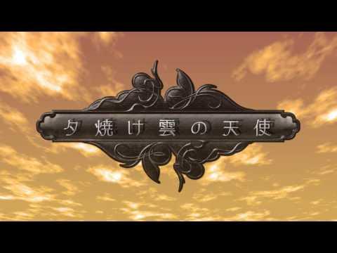 夕焼け雲の天使~名前のない合唱団