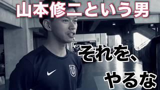【東洋大】山本修二という男。 thumbnail