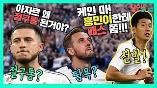 손흥민 선발, 구보 교체 대결! [토트넘vs레알마드리드 후토크]