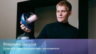 Владимир Логутов. Создатель сверхпроводникового выпрямителя. 12+
