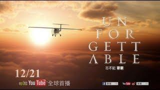 JiaJia家家個人首張專輯【忘不記UNFORGETTABLE】首波同名主打MV12/21全球首播