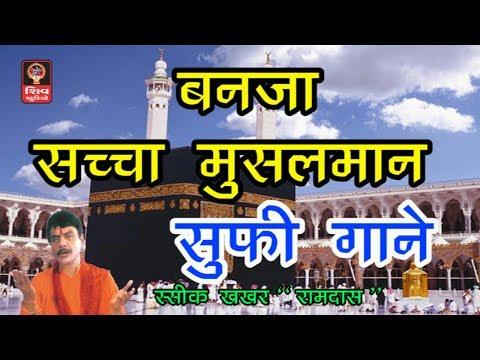 SACHA MUSALMAN - Hindi Sufi Songs Hindi 2017 - Hindi Qawwali Songs  - Eid Songs 2017 - Muslim Songs