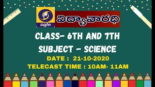DD SAPTAGIRI-GOVT OF AP-VIDYA VARADHI- 6,7 CLASSES -SCIENCE - 21-10-2020- 10AM