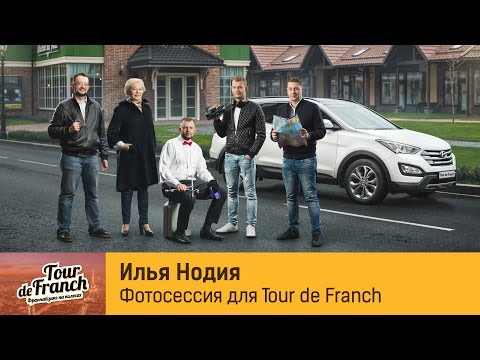 Илья Нодия. Фотосессия для Tour De Franch