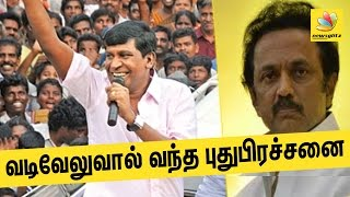 Stalin in trouble because of Vadivelu    Latest Tamil News