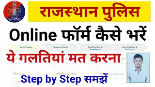 Rajasthan Police Form kaise bharen // Step by Step // Rajasthan Police form 2019 // Rajasthan Police