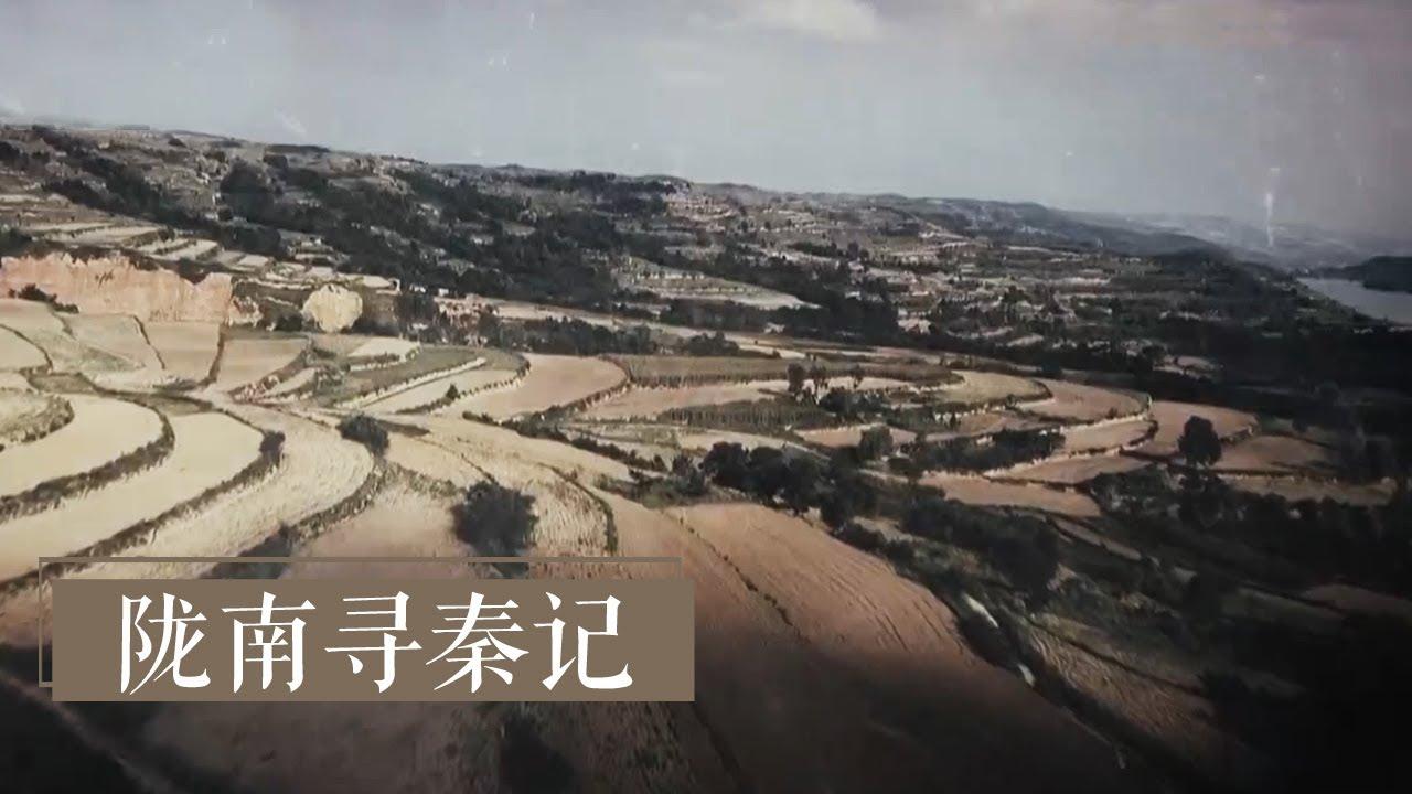 《陇南寻秦记》寻找秦人的先公大墓 | 中华国宝