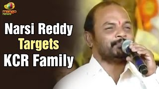Narsi Reddy has criticized CM KCR