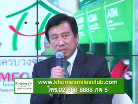 ธ.กสิกรไทยเปิดK Home Smiles Club@เมกาบางนา
