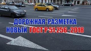 Новости ПДД дорожная разметка