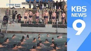 """""""최악을 견뎌라!""""…SSU 대원 겨울바다 담금질 / KBS뉴스(News)"""