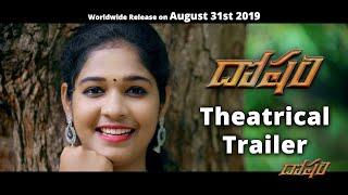 Dosham Movie Official Trailer   2019 Latest Movies   Sana   Neetha Jadab   Kishore   Raghu Gopasani