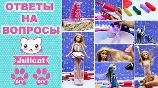 Julicat DIY | ВОПРОС-ОТВЕТ | ЛАЙФХАКИ | Легкий пластилин | Одежда для кукол своими руками