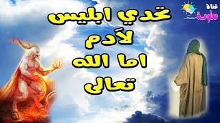 ماهي الْأَسْمَاءُ الَّتِي عَلَّمَهَا اللَّهُ لـ آدَمَ عليه السلام