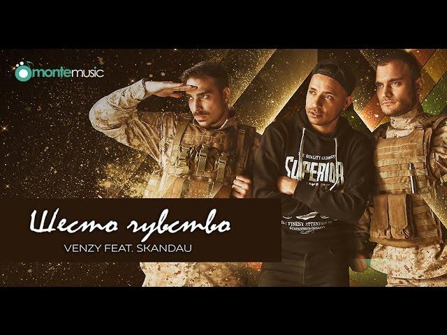 VenZy ft. СкандаУ - Shesto chuvstvo (official video)