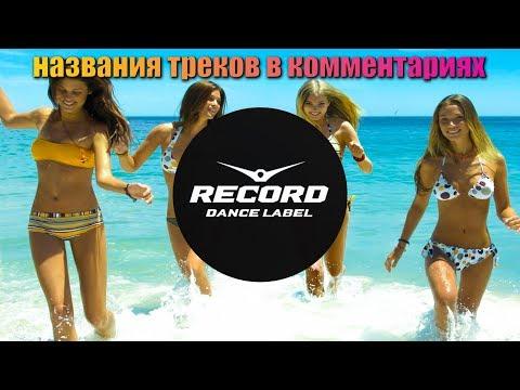 😍record party😍 танцевальные хиты осени от радио рекорд 2019.