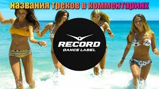 😍record party😍 танцевальные хиты осени от радио рекорд 2019.