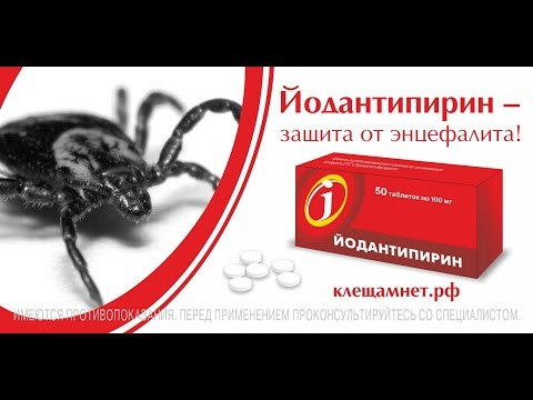 Рекламный ролик Йодантипирина