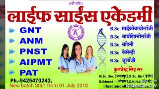 FSH and  LH hormone Life Science Academy balaghat, Kulwendra singh