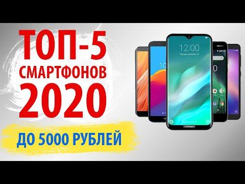 🔥ТОП-5.🔥Лучшие смартфоны до 5000 рублей (МАРТ 2020)