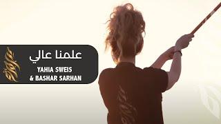 علمنا عالي  - يحيى صويص \u0026 بشار السرحان / Yahia Sweis \u0026 Bashar Sarhan - (Official Music Video)