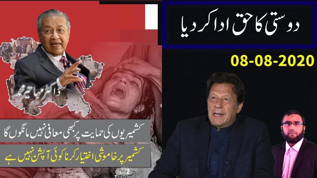 **PM Imran Khan Thanks Mahatir Muhammad For His Brave Stance** || Waqar Malik Live