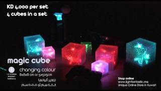 Kuwait Gift Ideas| Light Fantastic | Unique Online Store In Kuwait | Magic Cubes Video