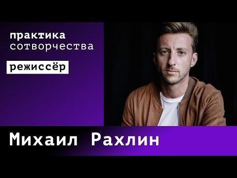 Михаил Рахлин I Практика сотворчества