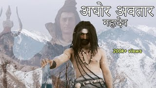Aghor Avatar Devon Ke Dev Mahadev II Bholenath Videos II  Mahadev serial